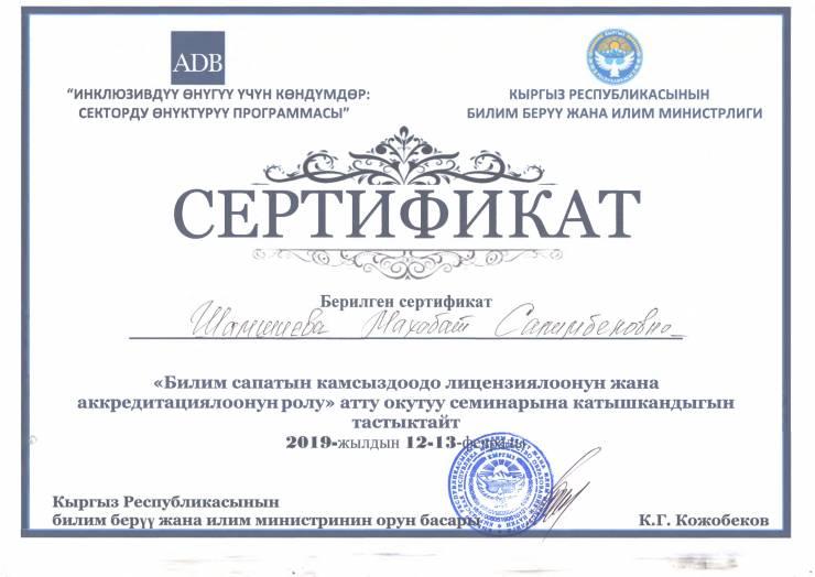 Роль лицензирования и аккредитации в обеспечении качественного образования