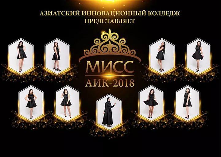 МИСС АИК-2018